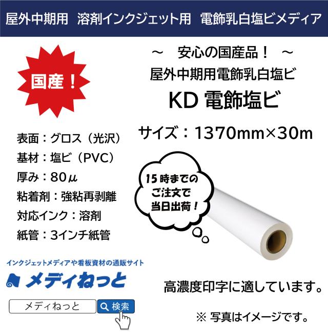 KD電飾塩ビ(溶剤用電飾乳半塩ビ) 1370mm×30m