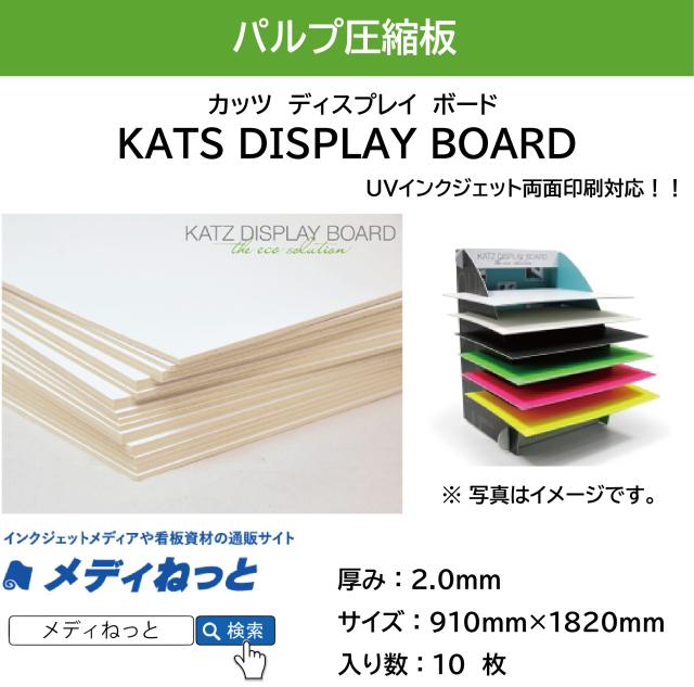 【10枚入り】KATS DISPLAY BOARD 厚み:2.0mm/サイズ:910mm×1820mm (両面UVインク印刷対応 / パルプ圧縮板)