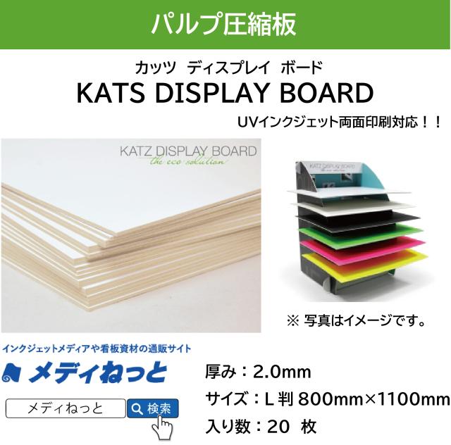 【20枚入り】KATS DISPLAY BOARD 厚み:2.0mm/サイズ:L判 800mm×1100mm (両面UVインク印刷対応 / パルプ圧縮板)