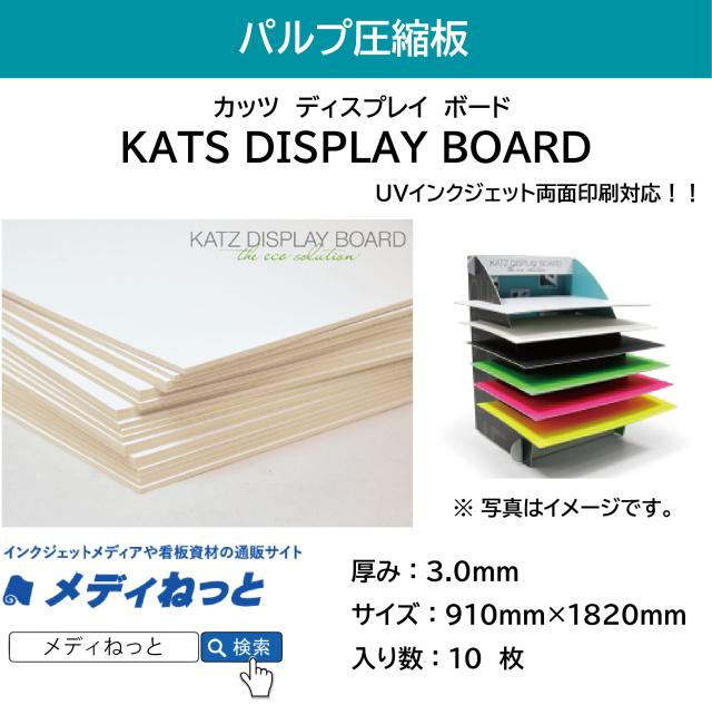 【10枚入り】KATS DISPLAY BOARD 厚み:3.0mm/サイズ:910mm×1820mm (両面UVインク印刷対応 / パルプ圧縮板)