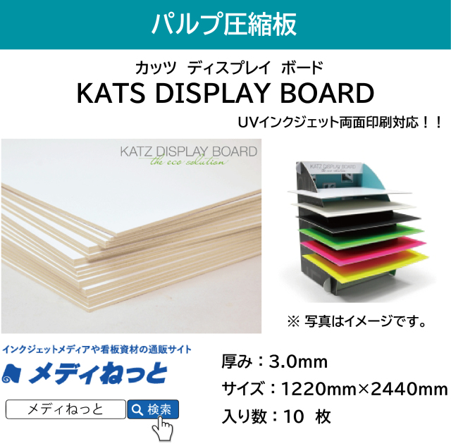 【5枚入り】KATS DISPLAY BOARD 厚み:3.0mm/サイズ:1220mm×2440mm (両面UVインク印刷対応 / パルプ圧縮板)
