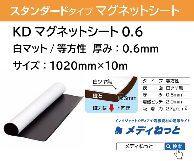 【9月14日~10月末までキャンペーン】KDマグネットシート0.6(白マット/等方性) 厚み:0.6mm/サイズ:1020mm×10M