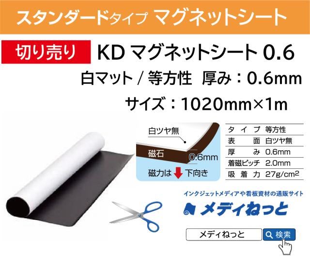 【切り売り】KDマグネットシート0.6(白マット/等方性) 厚み:0.6mm/サイズ:1020mm×1M