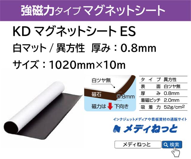 KDマグネットシートES(白マット/異方性) 厚み:0.8mm/サイズ:1020mm×10M