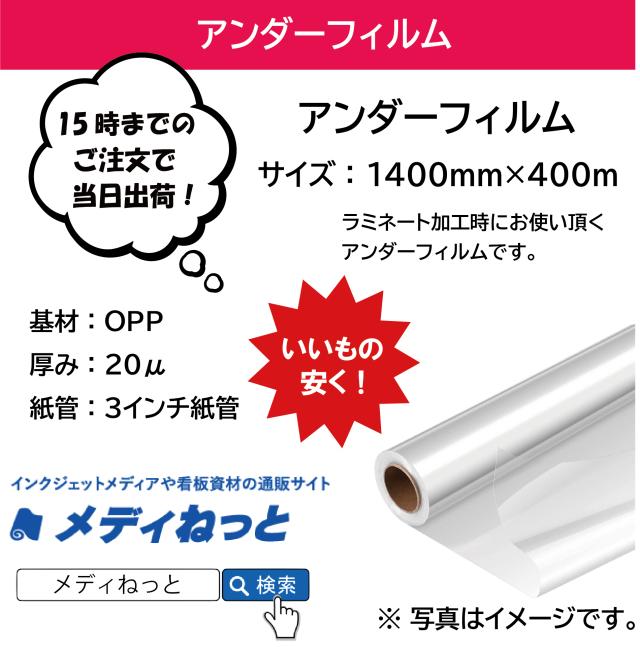 【キャンペーン!】アンダーフィルム 1400mm×400m