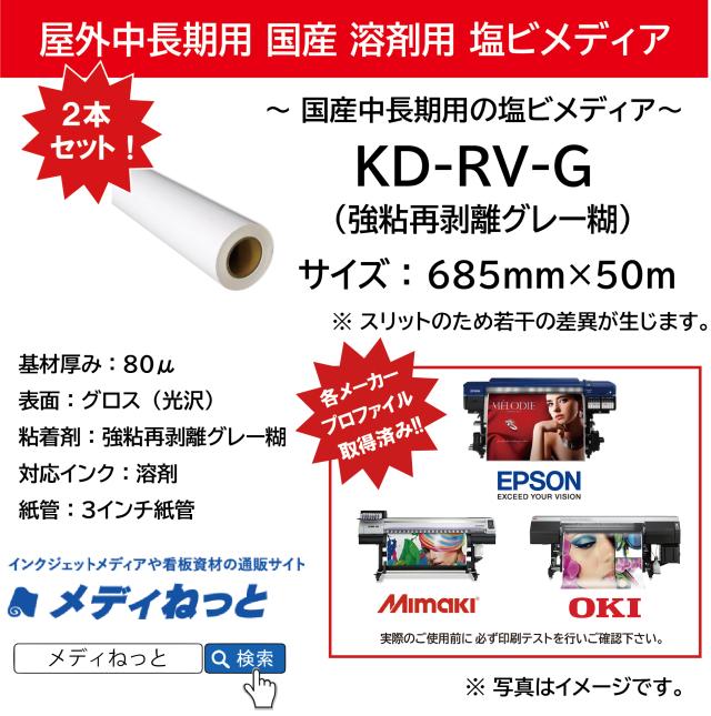【2本セット】国産中長期グロス塩ビ KD-RV-G(強粘再剥離グレー糊) 685mm×50M