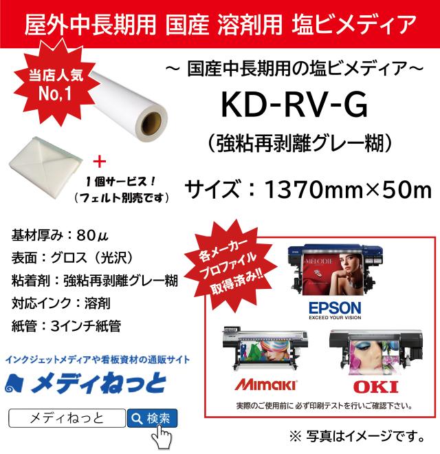 【30本限定!】国産中長期グロス塩ビ KD-RV-G(強粘再剥離グレー糊) 1370mm×50m+マキコミ―ジー