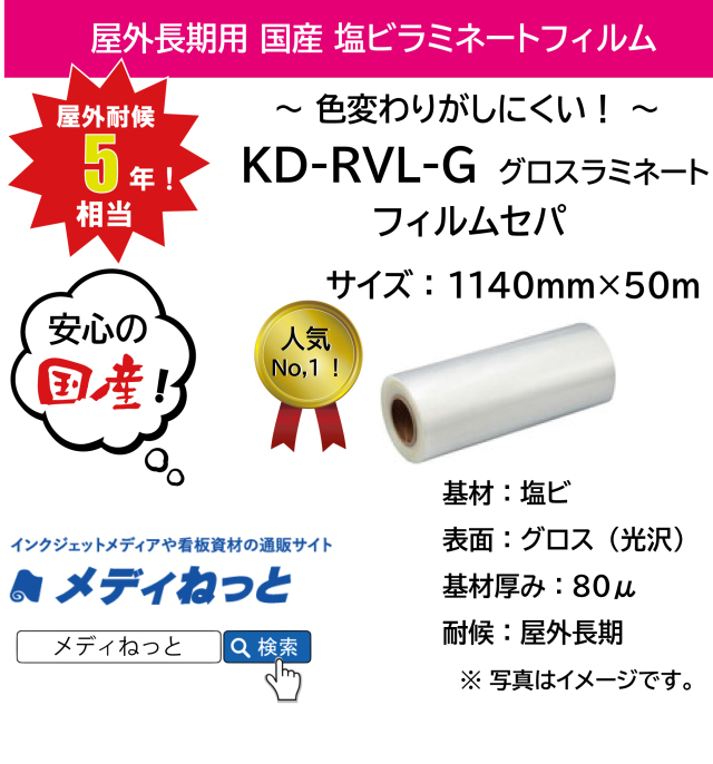国産長期 KD-RVL-G(グロスラミネートフィルム) 1140mm×50m