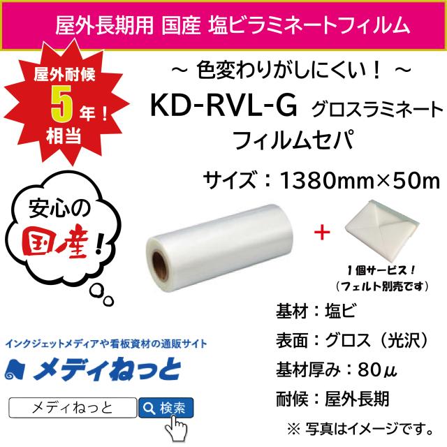 【30本限定!】国産長期 KD-RVL-G(グロスラミネートフィルム) 1380mm×50m+マキコミージー