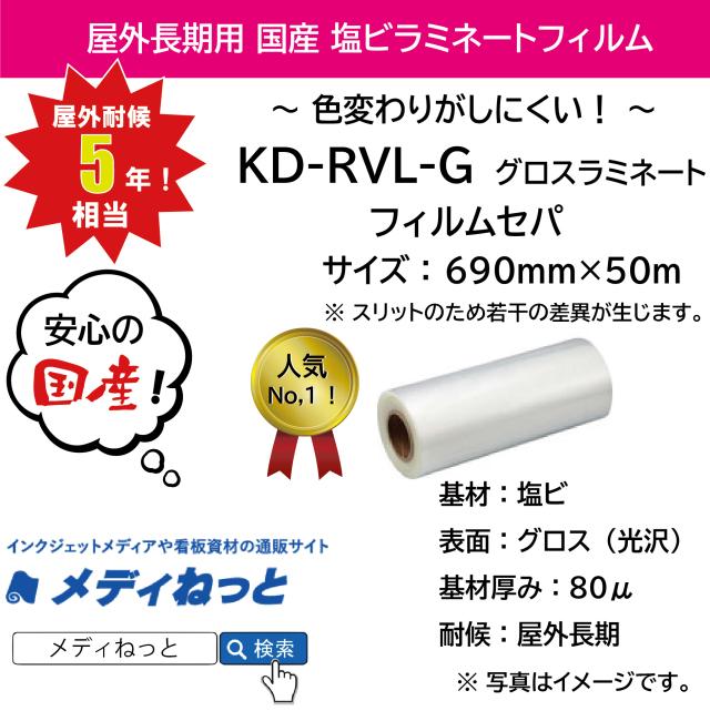 【2本セット】国産長期 KD-RVL-G(グロスラミネートフィルム) 690mm×50M