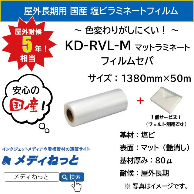 【30本限定!】国産長期 KD-RVL-M(マットラミネートフィルム) 1380mm×50m+マキコミージー
