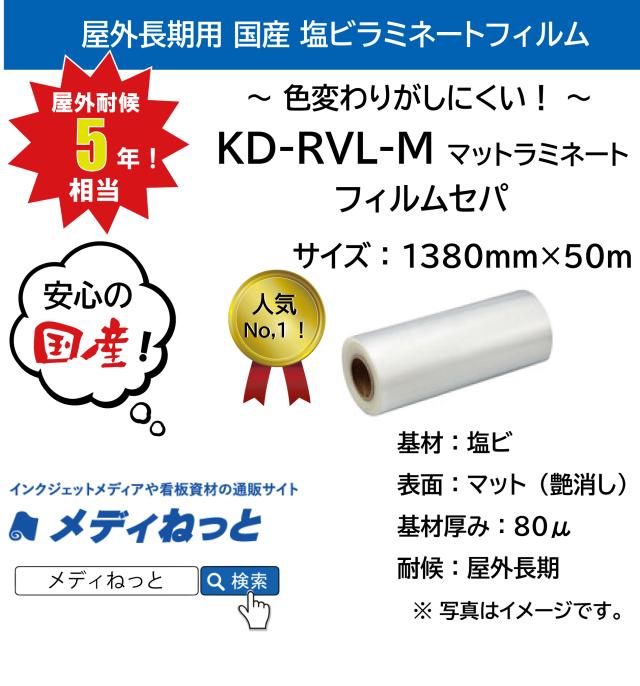 国産長期 KD-RVL-M(マットラミネートフィルム) 1380mm×50m