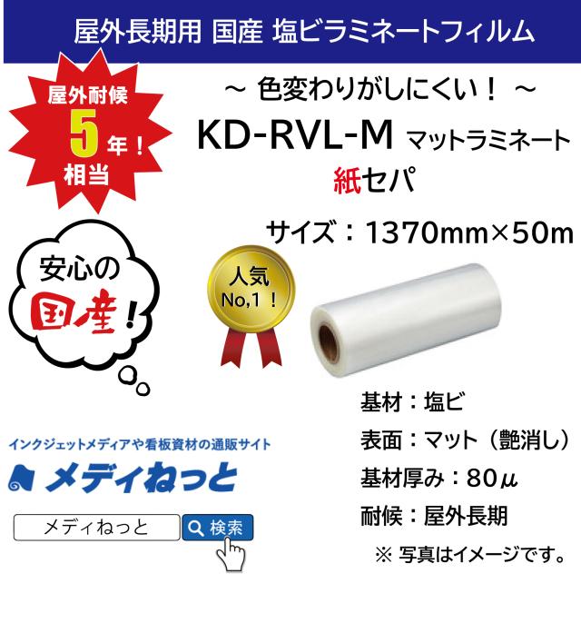 国産長期 KD-RVL-M(マットラミネートフィルム/紙セパ) 1370mm×50m