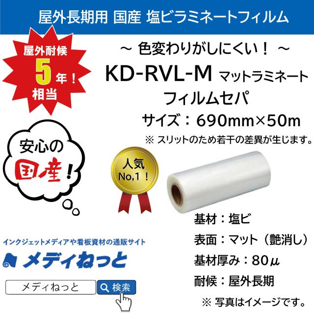 【2本セット】国産長期 KD-RVL-M(マットラミネートフィルム) 690mm×50M