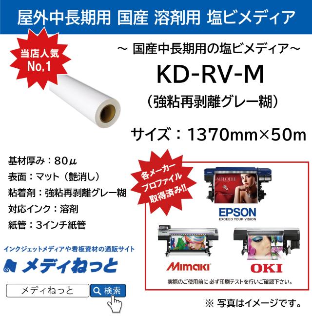 国産中長期マット塩ビ KD-RV-M(強粘再剥離グレー糊) 1370mm×50m
