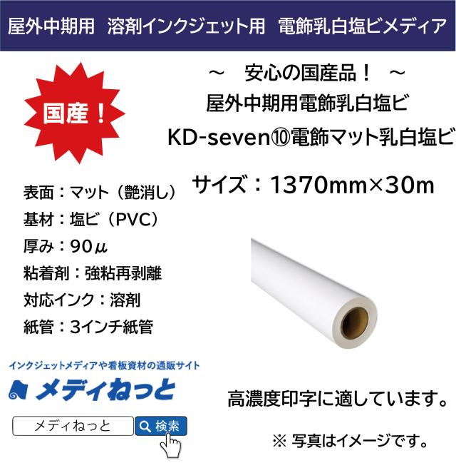 KD-seven10 電飾マット乳白塩ビ 1370mm×30m