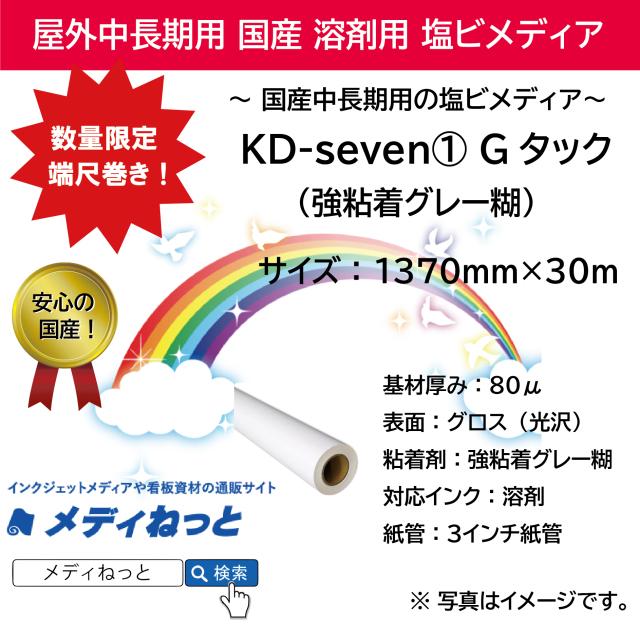 【数量限定】国産中長期グロス塩ビ KD-seven1 Gタック(強粘着グレー糊) 1370mm×30m