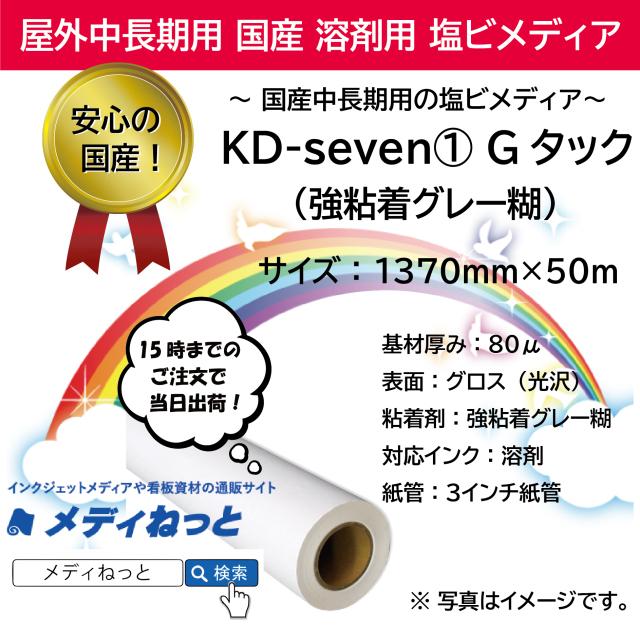 国産中長期グロス塩ビ(強粘着グレー糊) KD-seven1 Gタック 1370mm×50m