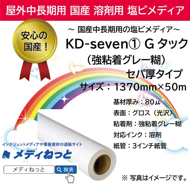 国産中長期グロス塩ビ(強粘着グレー糊) KD-seven1 Gタック/セパ厚タイプ 1370mm×50m