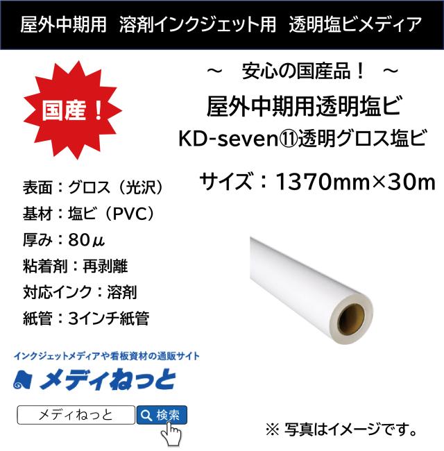 KD-seven11 溶剤用透明塩ビグロス(再剥離糊) 1370mm×30M