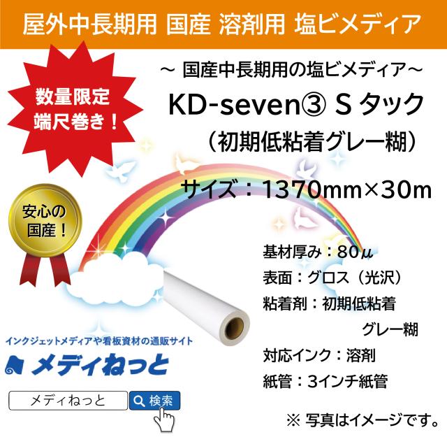 【数量限定】国産中長期グロス塩ビ KD-seven3 Sタック(初期低粘着グレー糊) 1370mm×30m