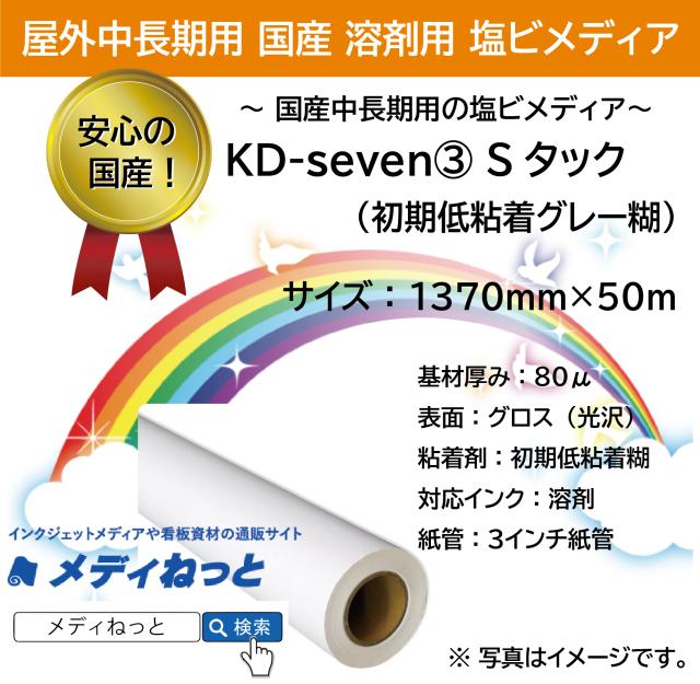 国産中長期グロス塩ビ(初期低粘着グレー糊) KD-seven3 Sタック 1370mm×50m