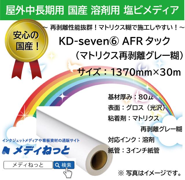 国産中長期グロス塩ビ(再剥離マトリクスグレー糊) KD-seven6 AFRタック 1370mm×30m
