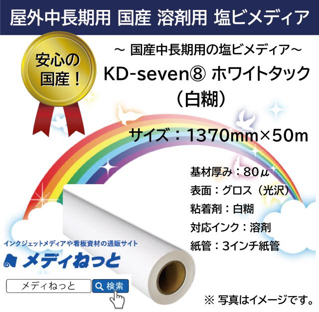 国産中長期グロス塩ビ(白糊) KD-seven8 ホワイトタック 1370mm×50m