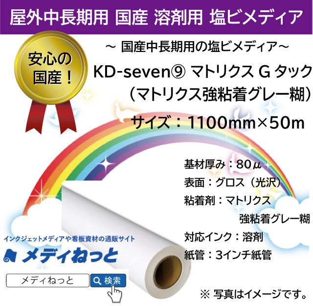国産中長期グロス塩ビ(強粘着マトリクスグレー糊) KD-seven9 マトリクスGタック 1100mm×50m