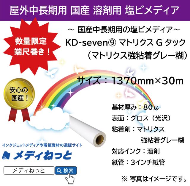 【数量限定】国産中長期グロス塩ビ KD-seven9 マトリクスGタック(強粘着マトリクスグレー糊) 1370mm×30m