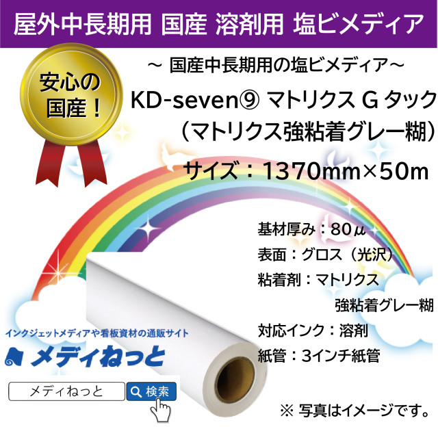 国産中長期グロス塩ビ(強粘着マトリクスグレー糊) KD-seven9 マトリクスGタック 1370mm×50m