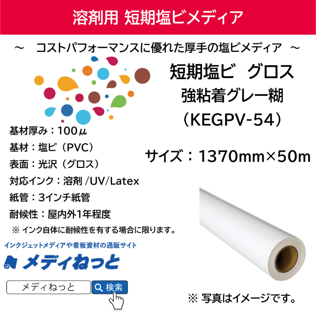 【激安!】短期塩ビグロス 強粘着グレー糊(KEGPV-54) 1370mm×50M