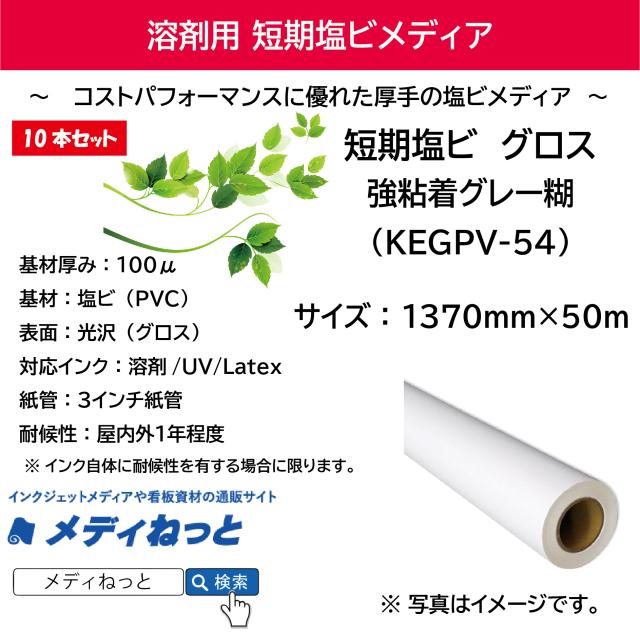 【10本セット】短期塩ビグロス 強粘着グレー糊(KEGPV-54) 1370mm×50M