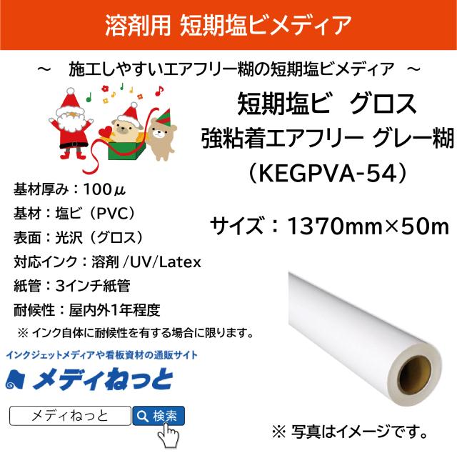 【激安!】短期塩ビグロス 強粘着エアフリーグレー糊(KEGPVA-54) 1370mm×50M