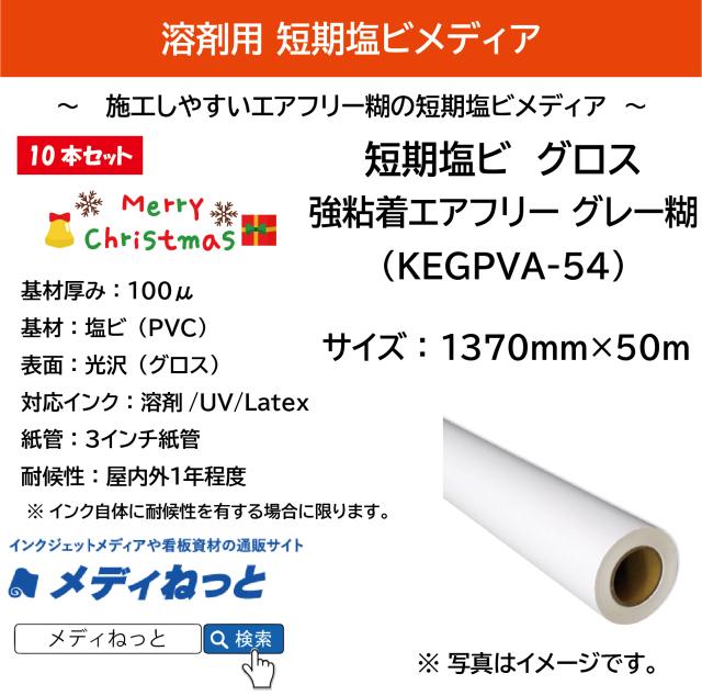 【10本セット】短期塩ビグロス 強粘着エアフリーグレー糊(KEGPVA-54) 1370mm×50M