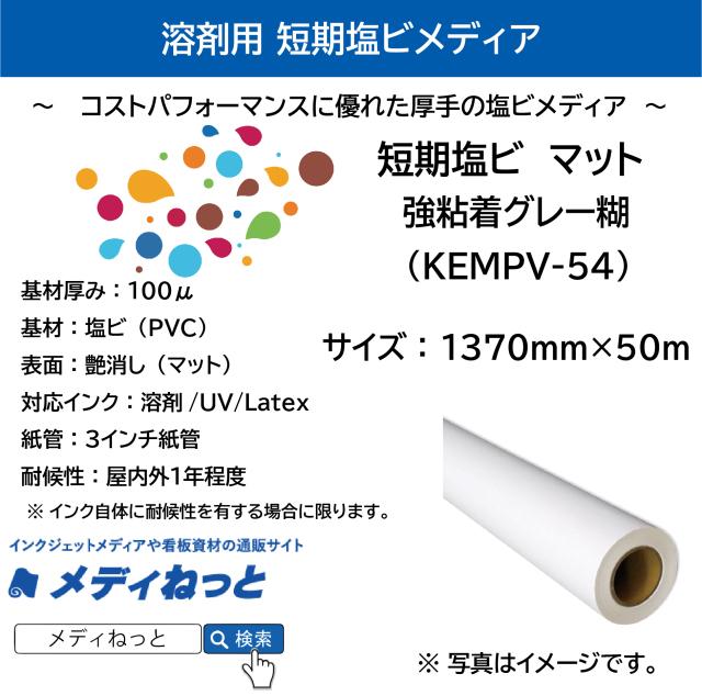 【激安!】短期塩ビマット 強粘着グレー糊(KEMPV-54) 1370mm×50M