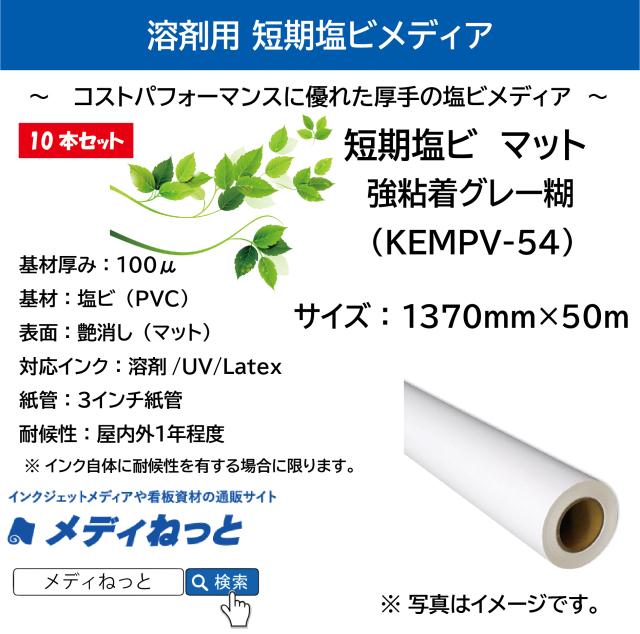 【10本セット】短期塩ビマット 強粘着グレー糊(KEMPV-54) 1370mm×50M