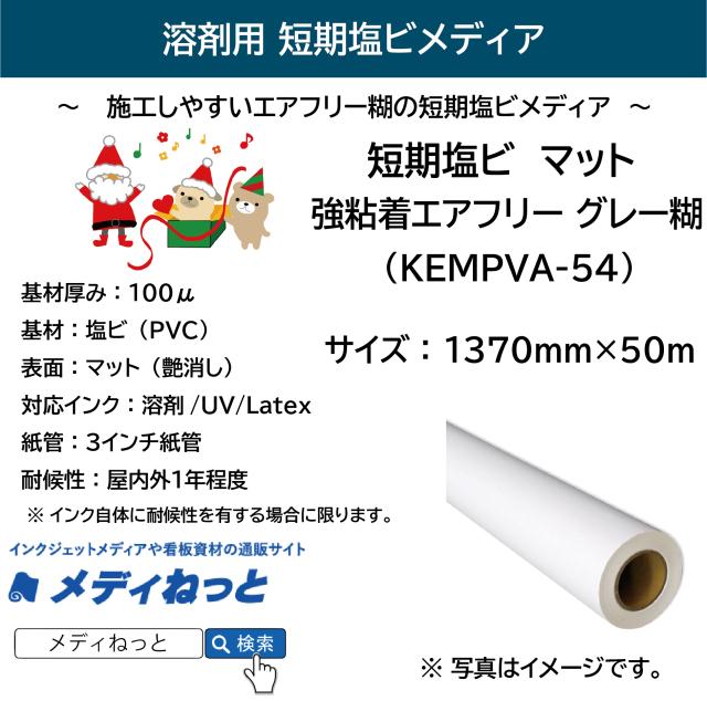 【激安!】短期塩ビマット 強粘着エアフリーグレー糊(KEMPVA-54) 1370mm×50M