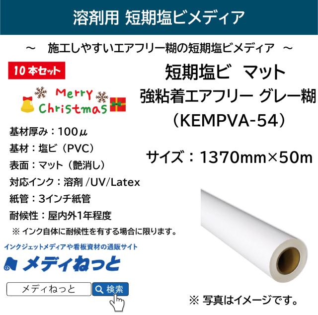 【10本セット】短期塩ビマット 強粘着エアフリーグレー糊(KEMPVA-54) 1370mm×50M