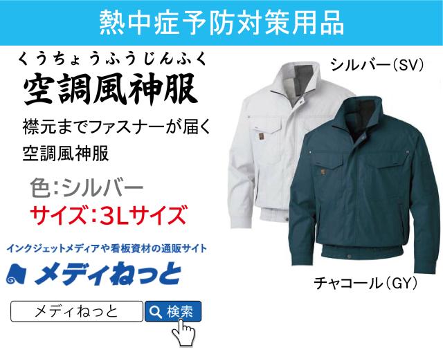 【熱中症対策に!】空調風神服 シルバー3Lサイズ