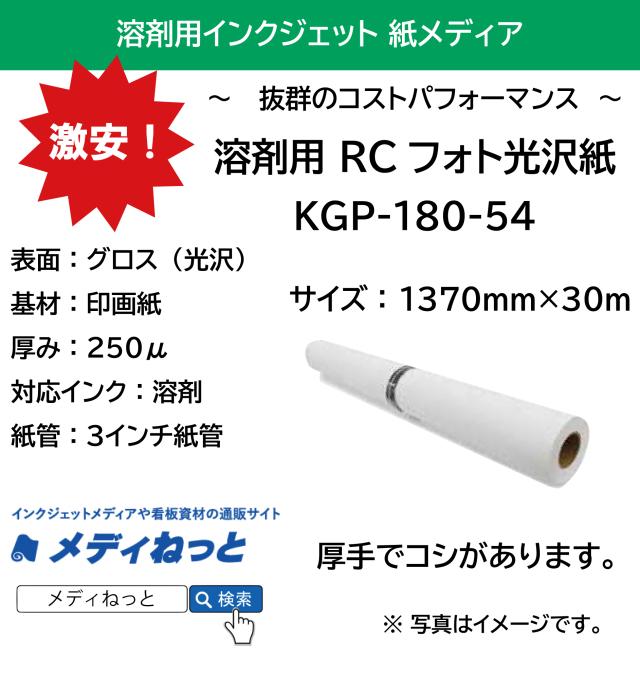 溶剤用RCフォト光沢紙(250μ) 1370mm×30m 【KGP-180-54】