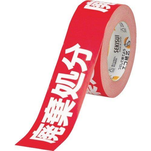 【50巻セット】セキスイKNT03H クラフト荷札テープ 「廃棄処分」 50mm×50m