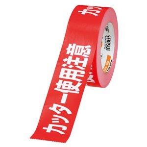 【50巻セット】セキスイKNT03K クラフト荷札テープ 「カッター使用注意」 50mm×50m