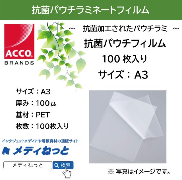 抗菌パウチラミネートフィルム A3 100μ(100枚入り)