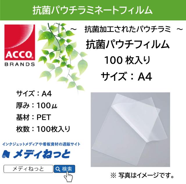 抗菌パウチラミネートフィルム A4 100μ(100枚入り)