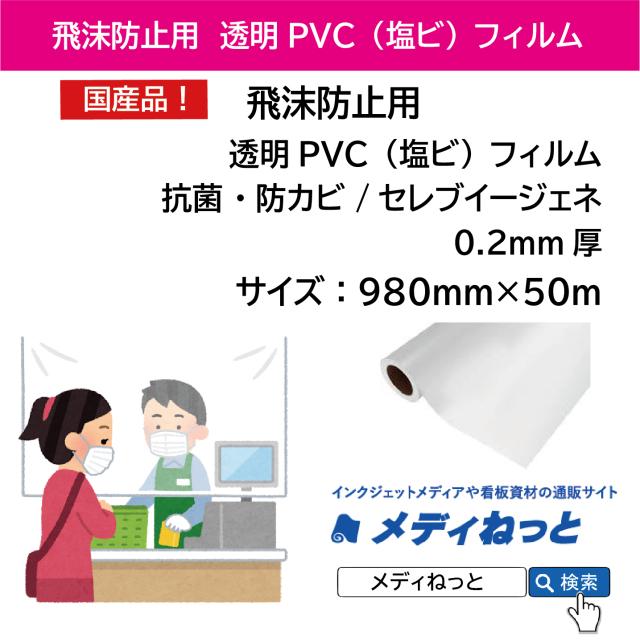 飛沫防止用 抗菌・防カビ透明塩ビ(PVC)セレブイジェーネ 0.2mm厚(980mm×50m)