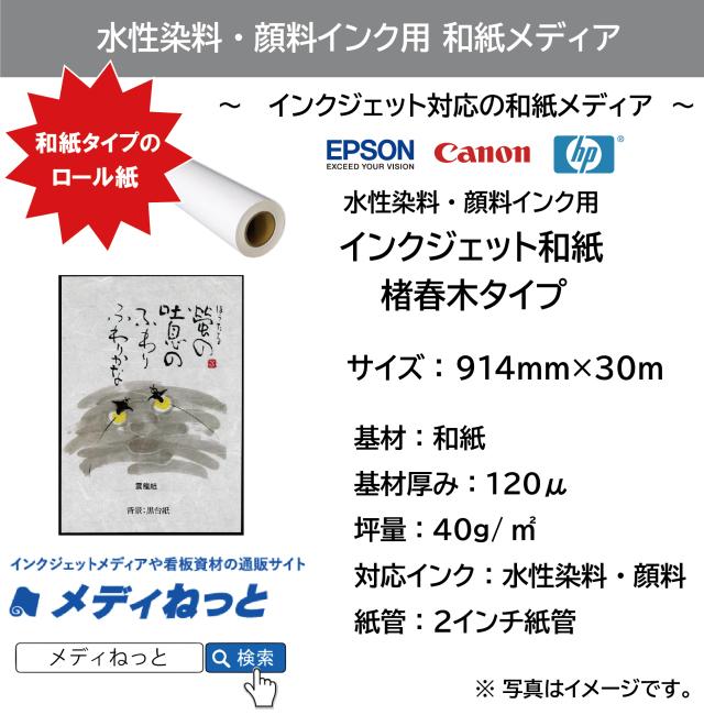 水性用 インクジェット和紙 楮春木タイプ  【EPSON/Canon/hp対応】 914mm×30M 2インチ紙管
