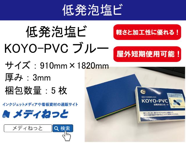 低発泡塩ビ板(KOYO-PVC ブルー)厚み:3mm/サイズ:910mm×1820mm【5枚入り】