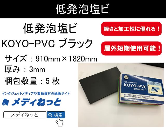 低発泡塩ビ板(KOYO-PVC ブラック)厚み:3mm/サイズ:910mm×1820mm【5枚入り】