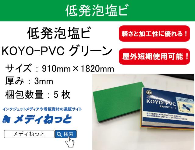 低発泡塩ビ板(KOYO-PVC グリーン)厚み:3mm/サイズ:910mm×1820mm【5枚入り】